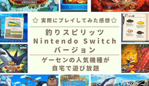 【レビュー】釣りスピリッツ Nintendo Switchバージョンの感想・評価|ゲーセンの人気機種が自宅で遊び放題