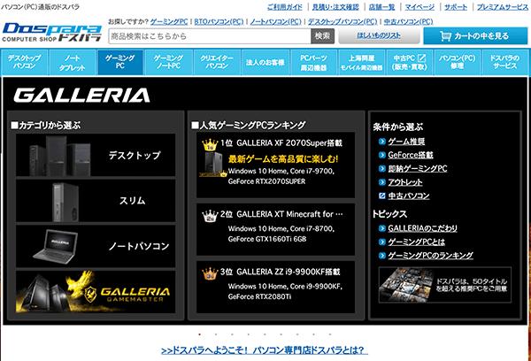 ドスパラ公式サイト