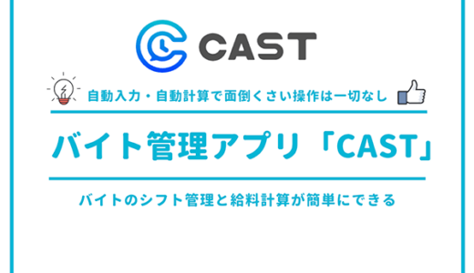 【レビュー】バイトのシフト管理と給料計算が簡単にできる無料アプリ「CAST」がメッチャ便利