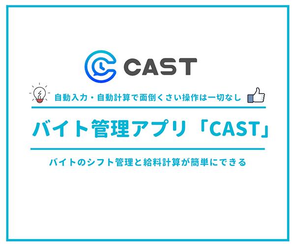 バイト管理アプリ「CAST」_アイキャッチ