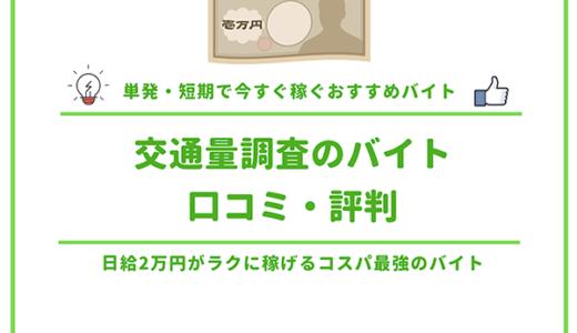 交通量調査バイトの口コミ・評判|日給2万円がラクに稼げるコスパ最強のバイト