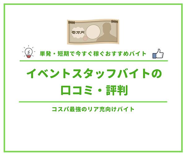 イベントスタッフバイトの口コミ・評判_アイキャッチ