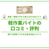 軽作業バイトの口コミ・評判_アイキャッチ