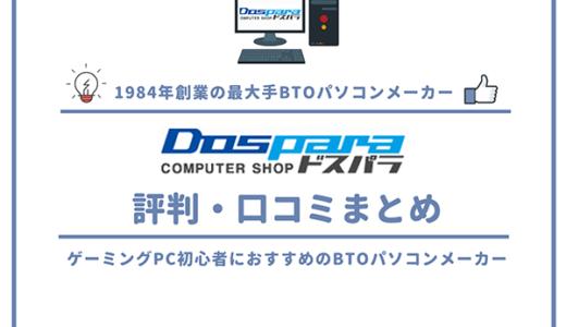 【2020年】ドスパラの評判・口コミまとめ|ゲーミングPC初心者におすすめのBTOパソコンメーカー