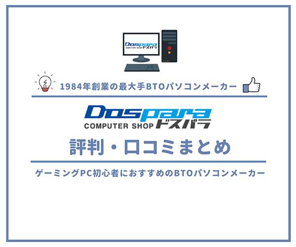 ドスパラの評判・口コミまとめ_アイキャッチ