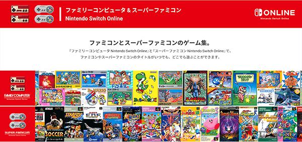 ファミコンとスーパーファミコンのゲームを遊ぶことができる