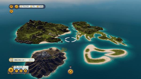 複数の島々を舞台に国家運営を行う