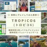 トロピコ6_レビュー記事