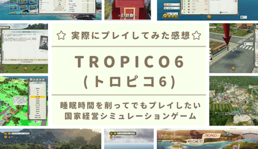 【レビュー】トロピコ6の感想・評価|睡眠時間を削ってでもプレイしたくなる国家経営シミュレーションゲーム
