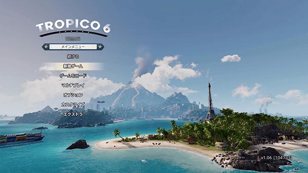 トロピコ6_メイン画面