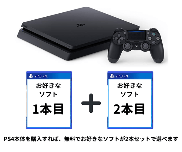 PS4(ソフト2本セット)