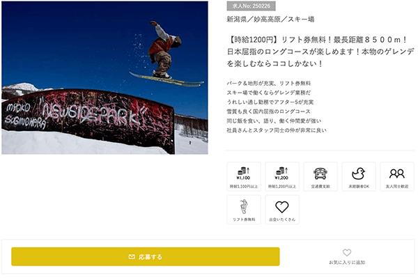 時給1200円の高時給リゾートバイト(リゾートバイト.com)
