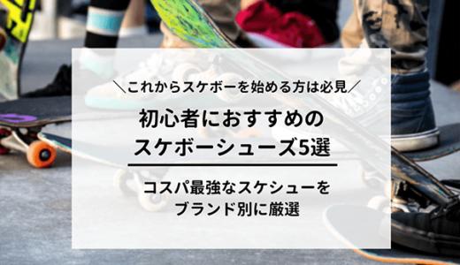 【入門】初心者におすすめのスケボーシューズ5選|コスパ最強なスケシューをブランド別に厳選