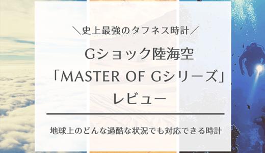【最強のタフネス時計】Gショック陸海空の「Master of Gシリーズ」レビュー|地球上のどんな過酷な環境でも対応できる時計