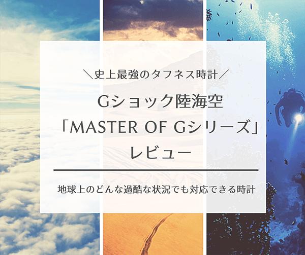 Gショック陸海空_Master of Gシリーズレビュー