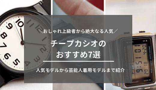 【おしゃれ上級者】チープカシオのおすすめ7選|人気モデルから芸能人着用モデルまで紹介