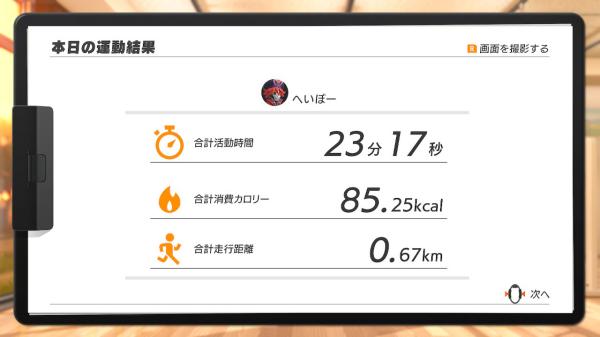 運動結果(運動時間・消費カロリー・走行距離)