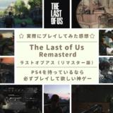 The Last of Us(ラストオブアス)リマスター版の感想・評価