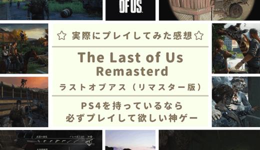 【神ゲー】ラストオブアス(リマスター版)の感想・評価|PS4を持っているなら必ずプレイして欲しい作品