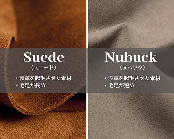 スケシューのおすすめ素材は「スエード」と「ヌバック」