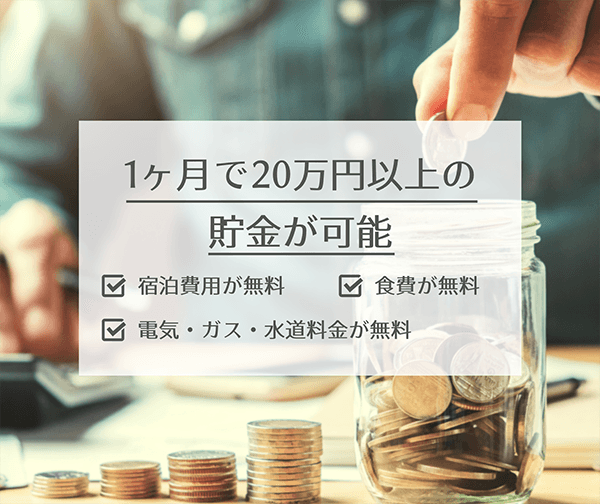 リゾバなら1ヶ月で20万円以上の貯金が可能