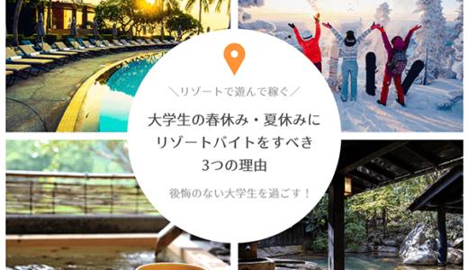 【納得】大学生の春休み・夏休みにリゾートバイトをすべき3つの理由|リゾートで遊びながらガッツリ稼ぐ!