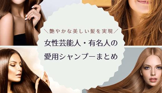 【艶やかな美しい髪を実現】女性芸能人・有名人の愛用シャンプーまとめ