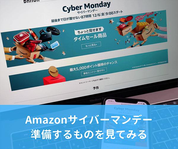 Amazonサイバーマンデーの準備するものを見てみる