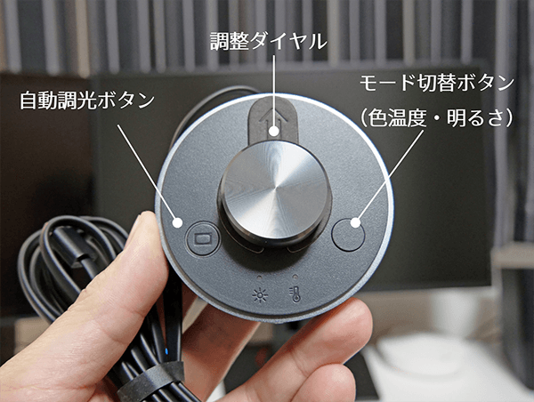ダイヤル式の操作スイッチ