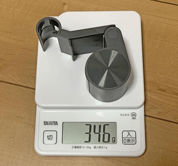 346gのずっしりした重さで取り付けが安定する