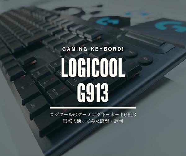 G913レビュー