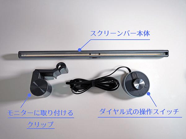BenQスクリーンバープラス外観と付属品