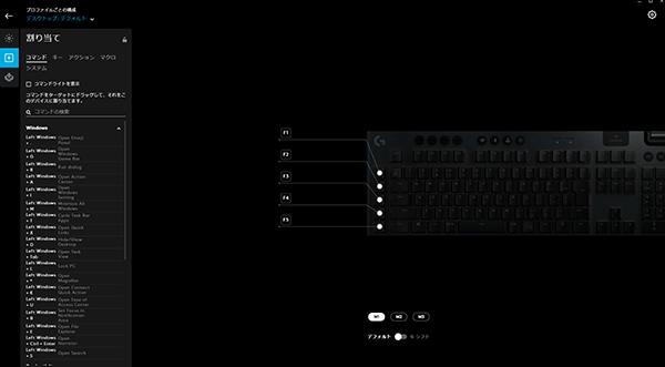 Gボタンの割り当て変更