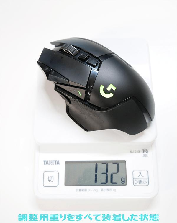 マウスの重さ(調整用重りをすべて装着した状態)