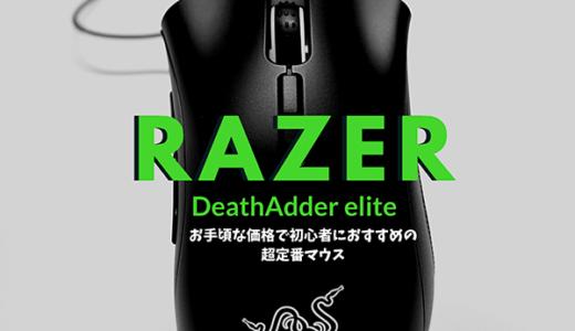 【レビュー】RAZERのゲーミングマウスDeathAdder Elite|お手頃な価格で初心者におすすめの超定番マウス