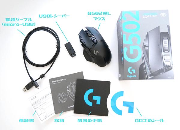 G913の外観と内容物