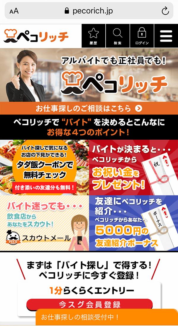 飲食店特化のバイト求人サイト「ペコリッチ」