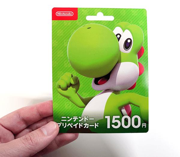 ニンテンドープリペイドカード(1500円分)