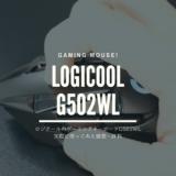G502WLレビュー