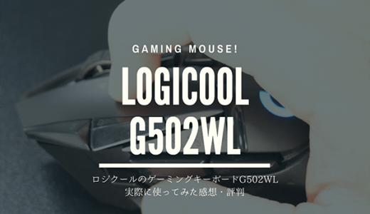 【レビュー】ロジクールのゲーミングマウスG502WLを使ってみた感想・評判|ゲームも作業も捗りまくる究極のマウス