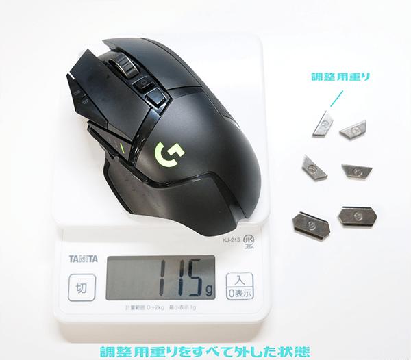 マウスの重さ(調整用重りをすべて外した状態)