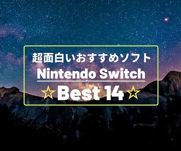 switch お ススメ