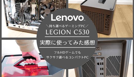 【実機レビュー】レノボ Legion C530を使ってみた感想・評判|持ち運びが簡単なコンパクトゲーミングPC