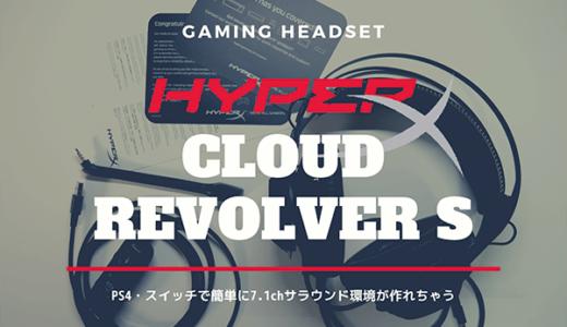 【レビュー】HyperXゲーミングヘッドセットCloud Revolver S|PS4・スイッチで簡単に7.1chサラウンド環境が作れちゃう
