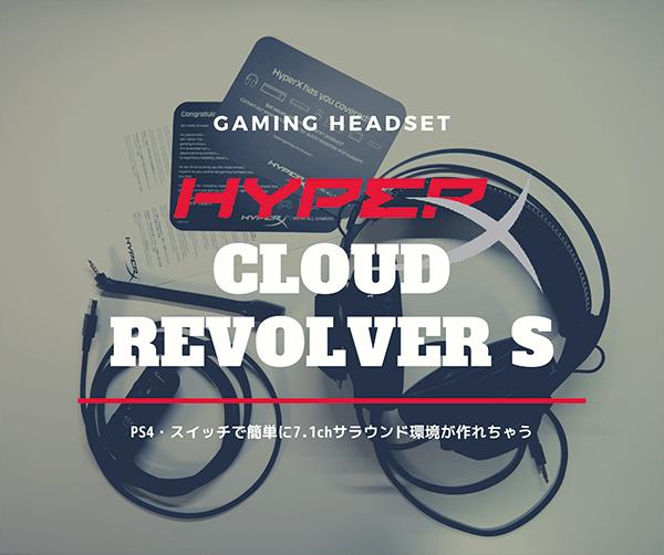 HyperX Cloud Revolver Sのレビュー記事