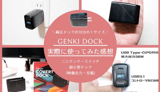 【レビュー】スイッチ向け超小型ドックGENKI Dockの感想・評判|純正の10分の1サイズで持ち運びもラクラク