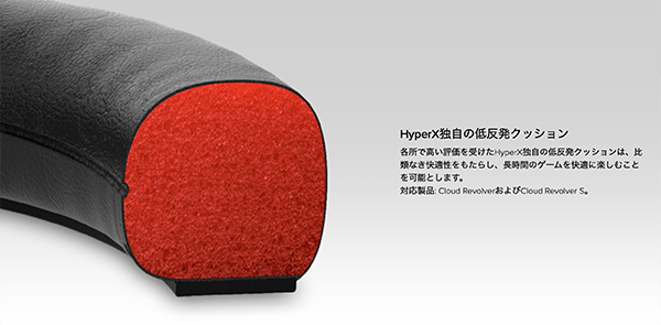 HyperXが独自開発した低反発クッション