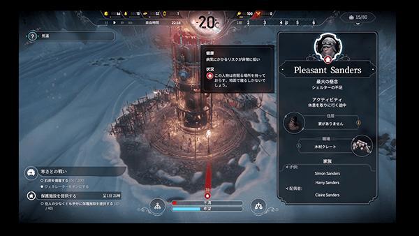 ゲーム開始時は「-20℃」の寒さ