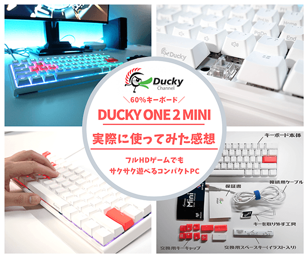 Ducky ONE 2 Miniレビュー