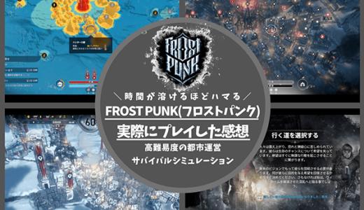 【レビュー】PS4版Frostpunk(フロストパンク)の感想・評判|時間が溶けるほどハマる高難易度の都市運営サバイバルシミュレーション
